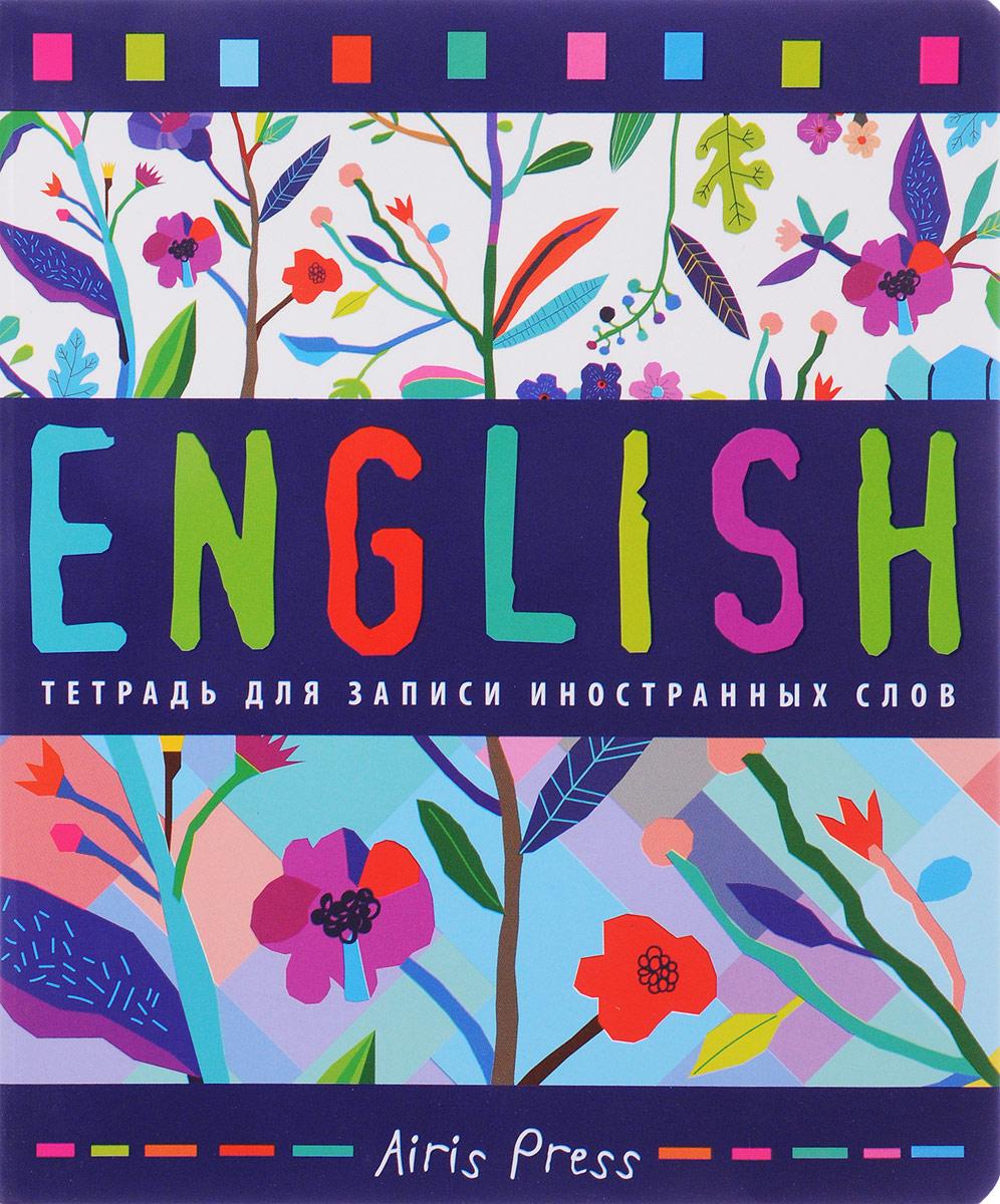 Тетрадь для записи иностранных слов. Яркие цветы блокнот в пластиковой обложке mind ulness лаванда формат малый 64 страницы