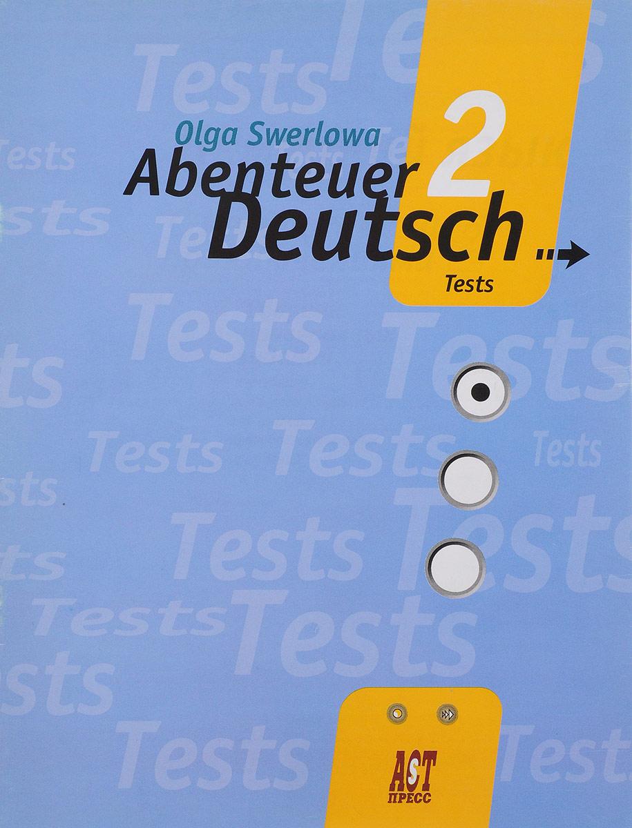 Abenteuer Deutsch 2: Tests / Немецкий язык. 6 класс. С немецким за приключениями 2. Сборник проверочных заданий