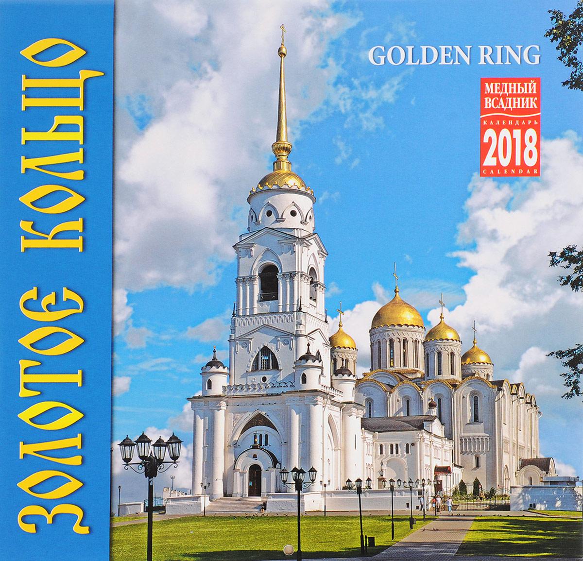 Календарь 2018 (на скрепке). Золотое кольцо золотое кольцо иллюстрированный путеводитель для детей и родителей