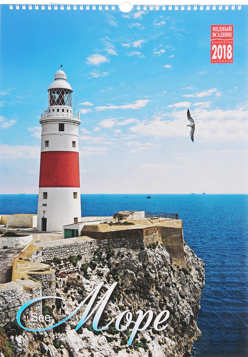 Календарь 2018 (на спирали). Море printio перекидной календарь а3