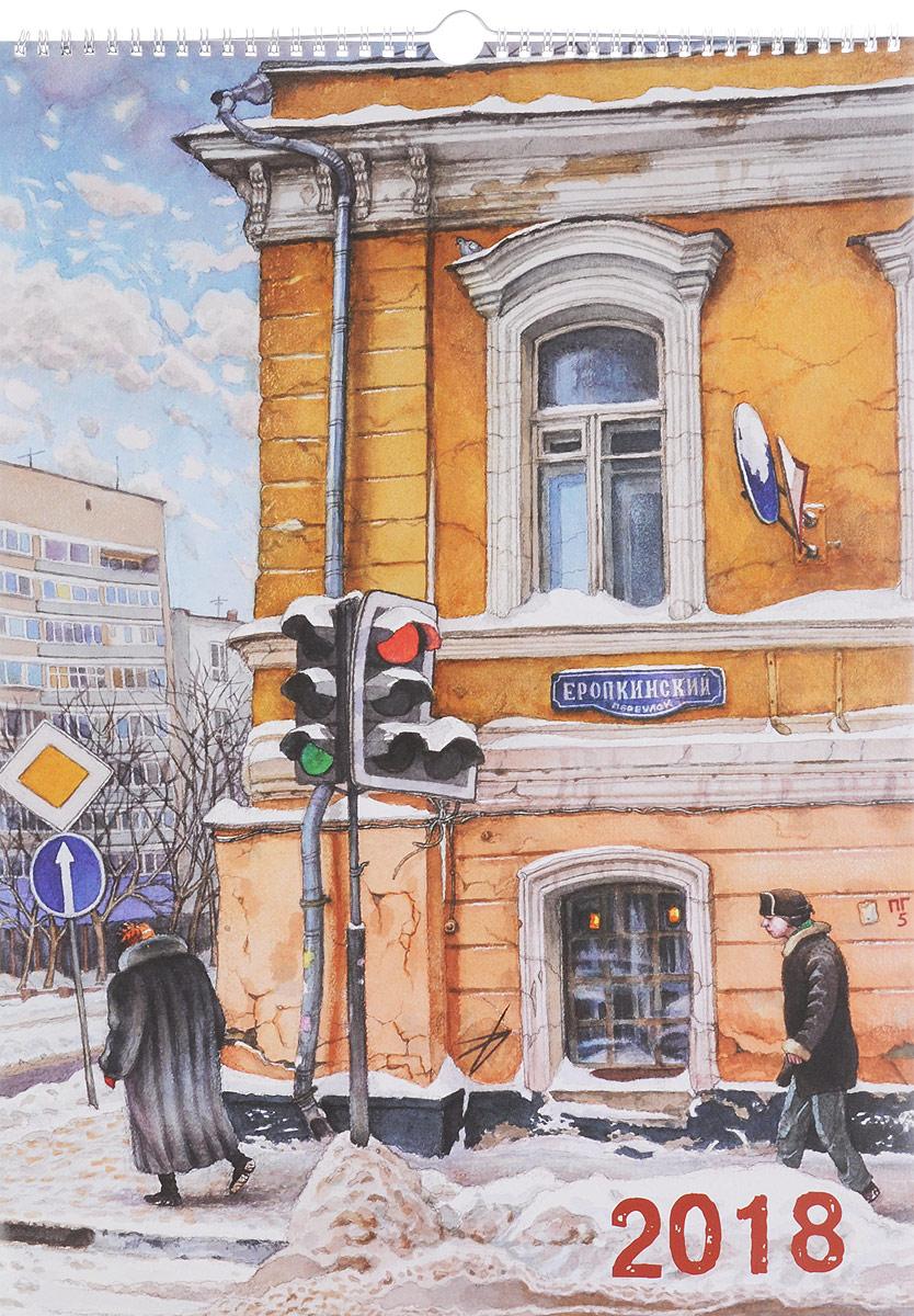 Календарь 2018 (на спирали). Нарисованная Москва. Дергилева Алена календарь настольный 2017 на спирали москва moscow