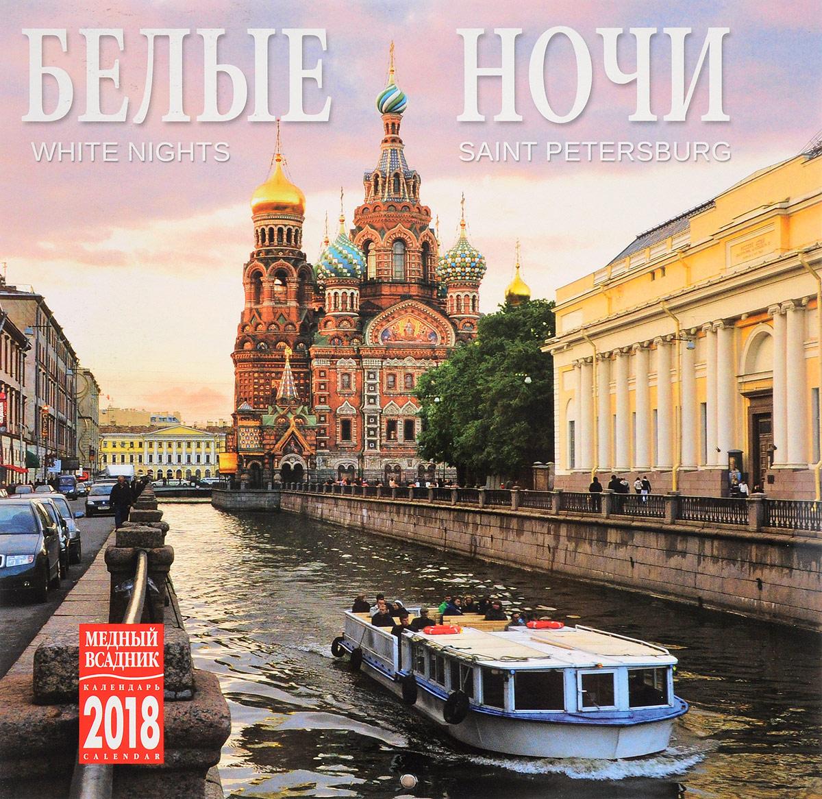 Календарь 2018 (на скрепке). Белые ночи printio перекидной календарь а3