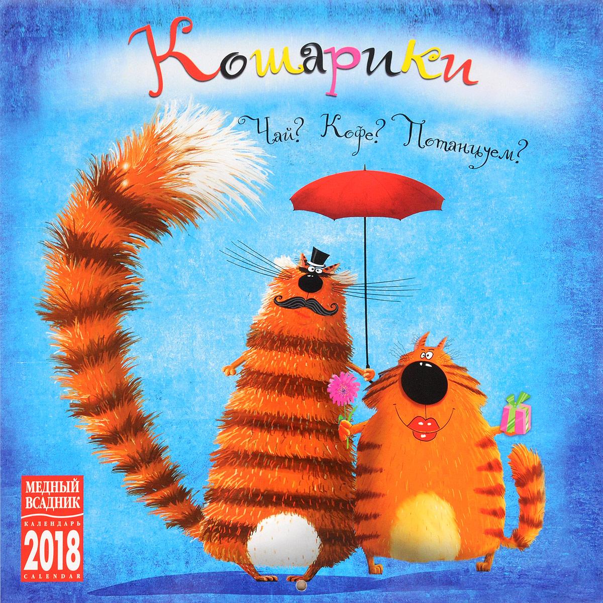 Календарь 2018 (на скрепке). Кошарики printio перекидной календарь а3