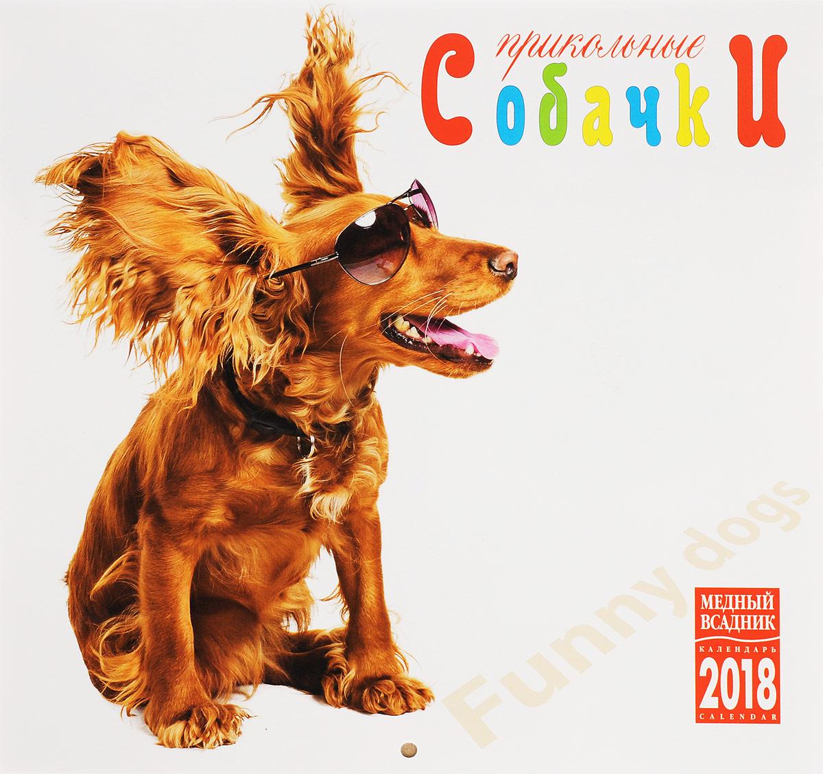 Календарь 2018 (на скрепке). Прикольные собачки printio перекидной календарь а3