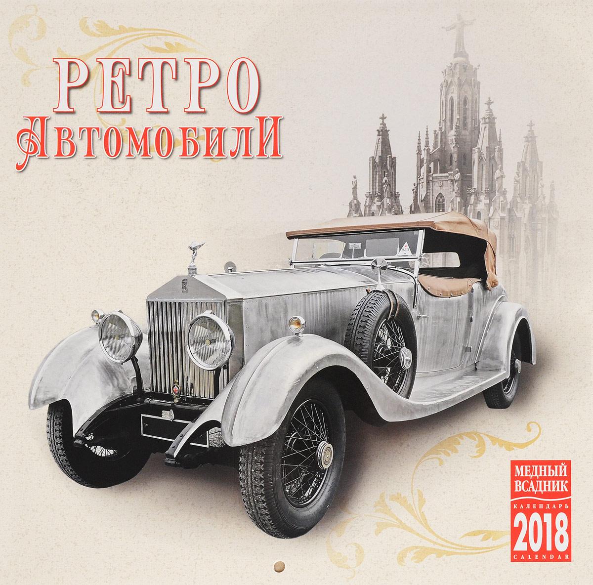 Календарь 2018 (на скрепке). Ретроавтомобили календарь 2018 на скрепке золотое кольцо