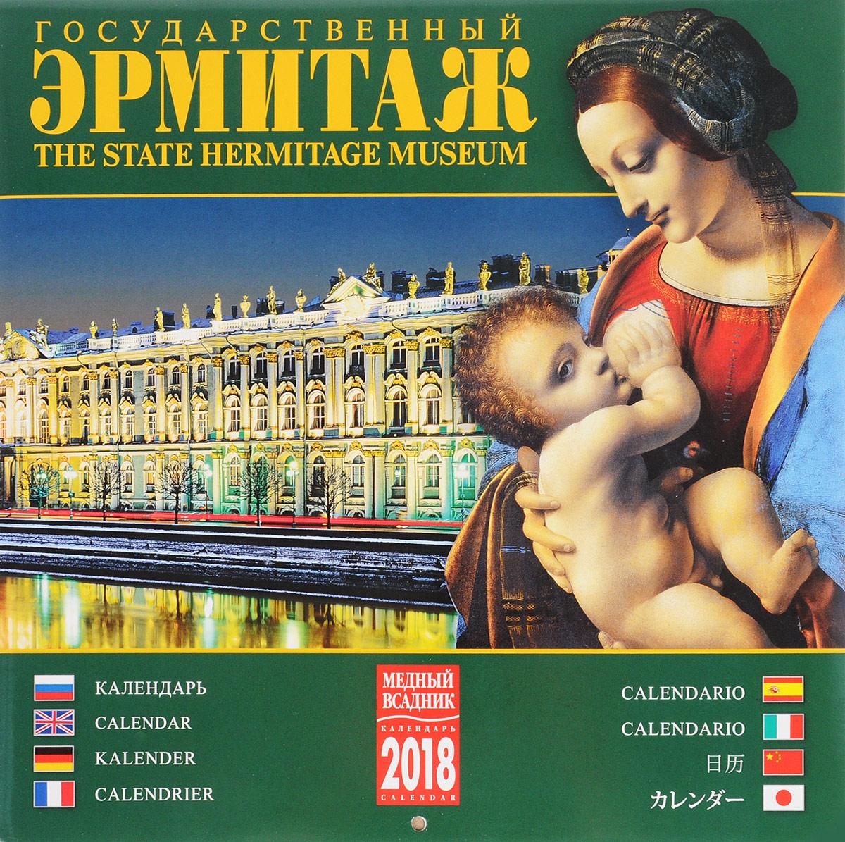 Календарь 2018 (на скрепке). Государственный Эрмитаж printio перекидной календарь а3