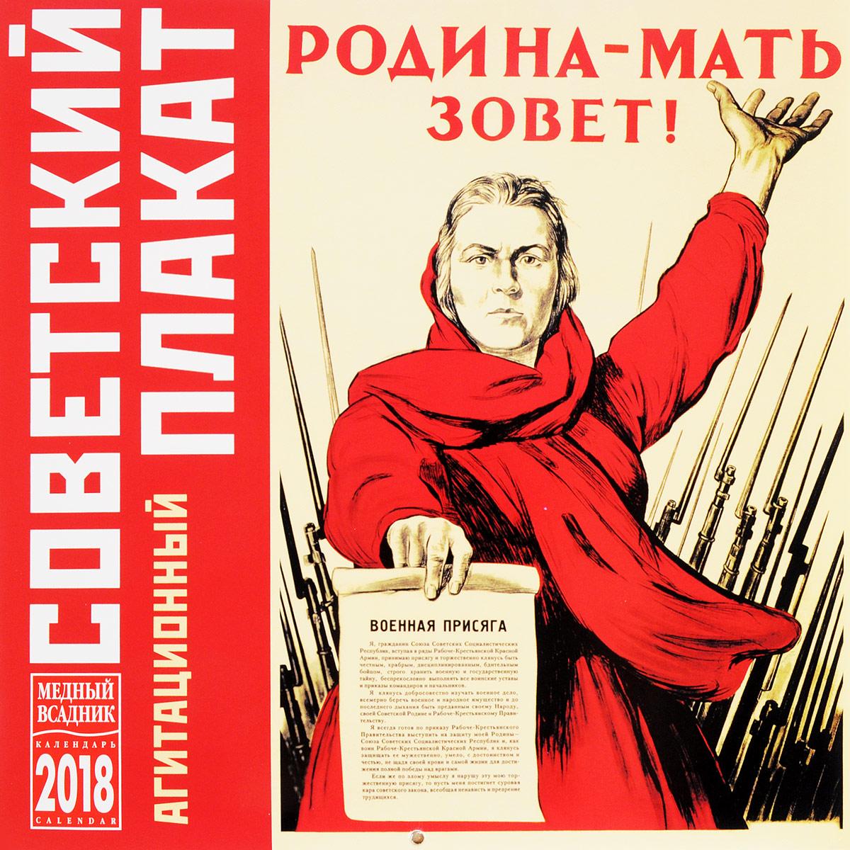 Календарь 2018 (на скрепке). Советский плакат printio перекидной календарь а3