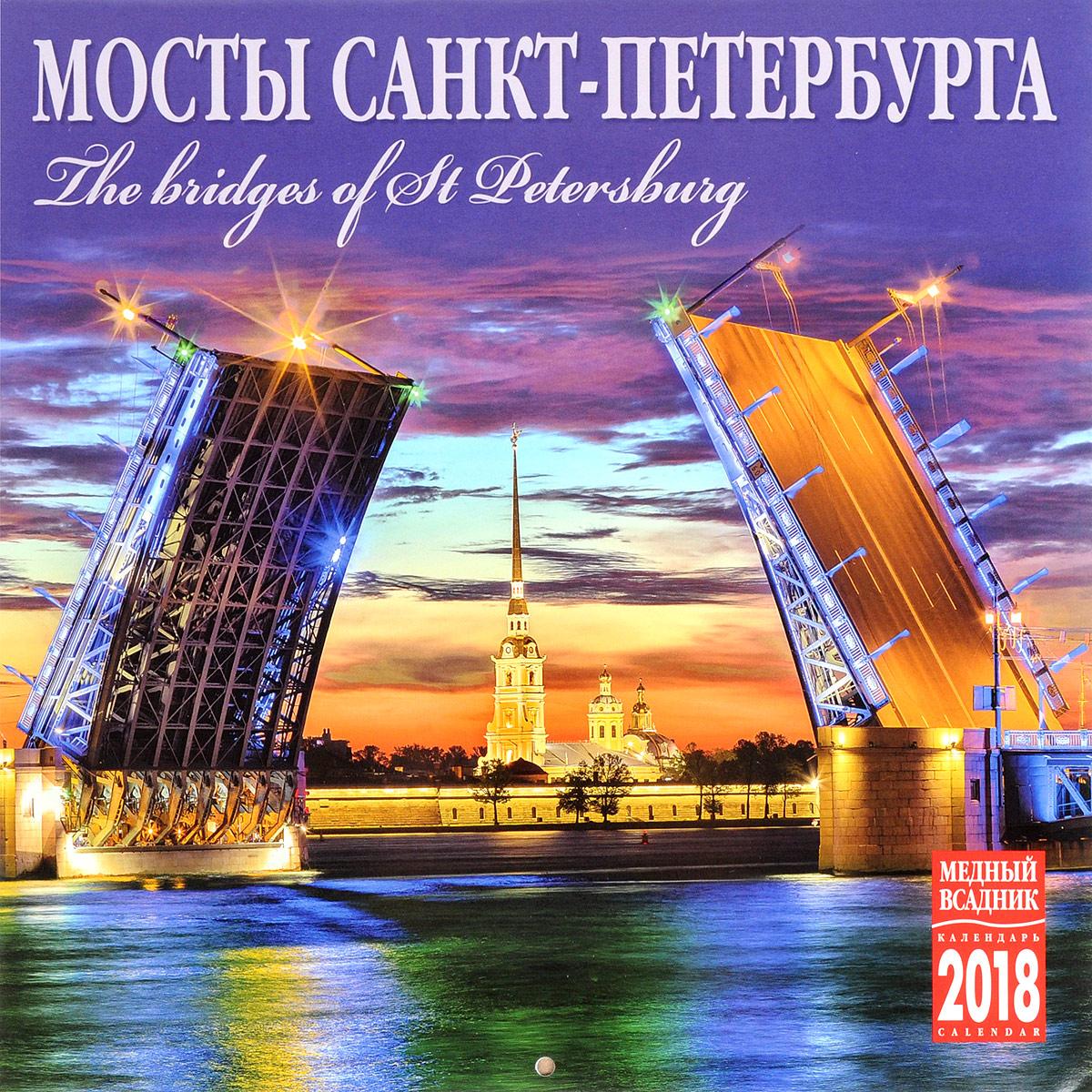 Календарь 2018 (на скрепке). Мосты Санкт-Петербурга календарь на скрепке яркий город 2017г окрестности санкт петербурга 29 28 5см