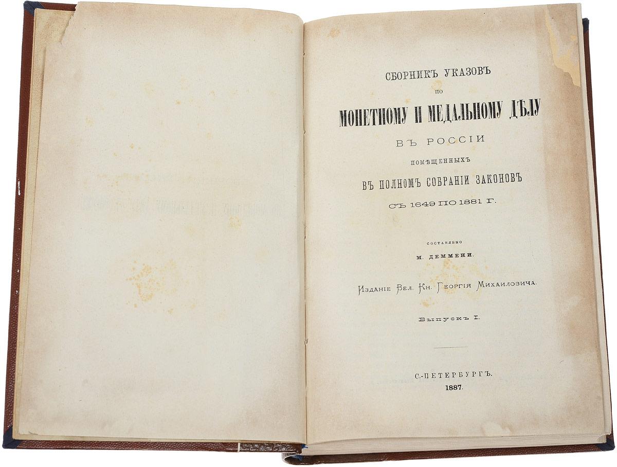 Сборник указов по монетному и медальному делу в России, помещенных в Полном собрании законов с 1649 по 1881 года.