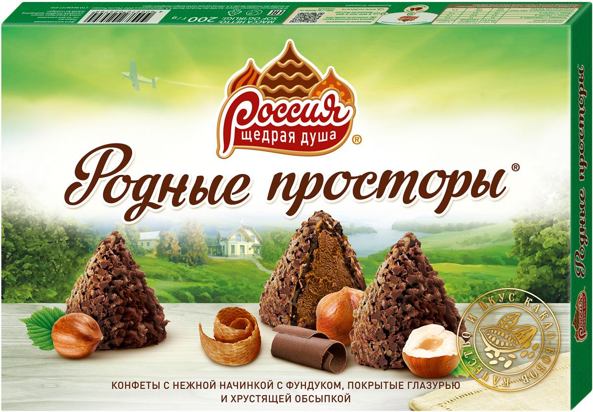 Россия-Щедрая душа! Родные просторы конфеты с фундуком, 200 г12236819Родные просторы - это конфеты с нежной ореховой начинкой с фундуком, покрытые шоколадной глазурью и хрустящей обсыпкой. Начинка из тертого ореха позволит насладиться невероятным вкусом конфет.Уважаемые клиенты! Обращаем ваше внимание, что полный перечень состава продукта представлен на дополнительном изображении.Упаковка может иметь несколько видов дизайна. Поставка осуществляется в зависимости от наличия на складе.