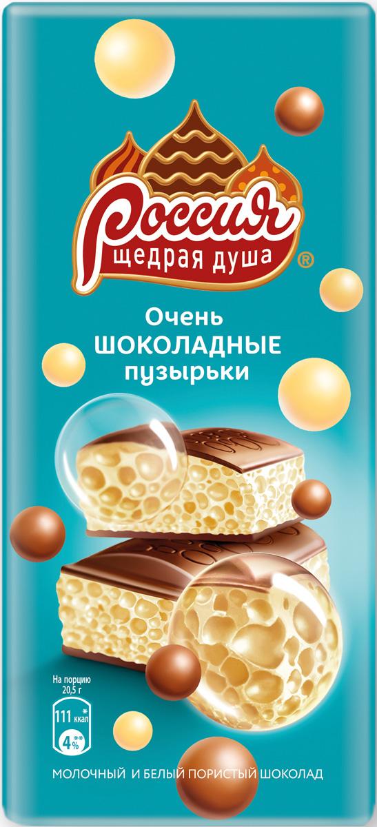 Россия-Щедрая душа! Очень шоколадные пузырьки пористый молочный и белый шоколад, 82 г12281558Шоколад молочный и белый пористый Россия-Щедрая душа! - шоколад из самого сердца России, приготовленный настоящими профессионалами, страстно преданными своему делу. Воздушный шоколад с легкими пузырьками, тающий и нежный - чтобы ваше общение было таким же легким и ярким.Уважаемые клиенты! Обращаем ваше внимание, что полный перечень состава продукта представлен на дополнительном изображении.