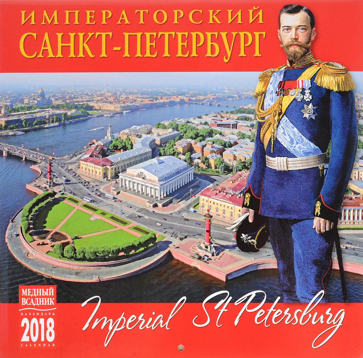 Календарь 2018 (на скрепке). Императорский Санкт-Петербург календарь 2018 на скрепке золотое кольцо