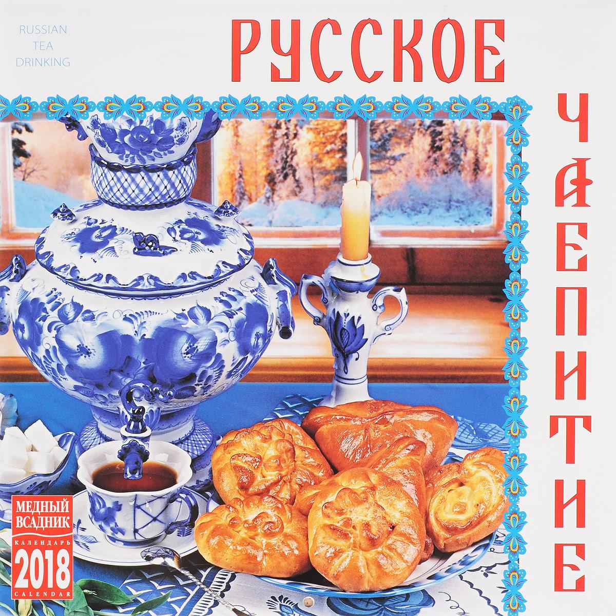 Календарь 2018 (на скрепке). Русское чаепитие printio перекидной календарь а3