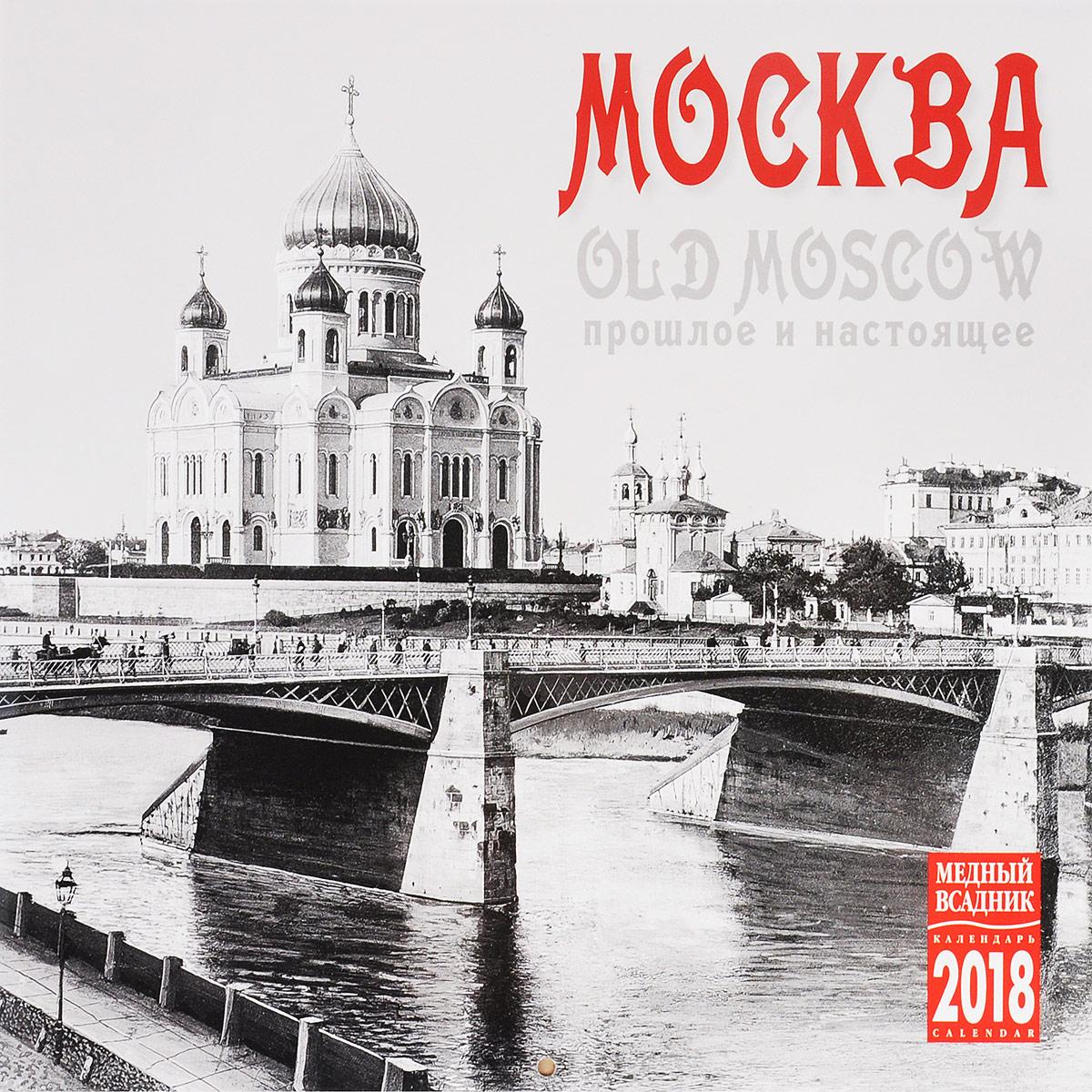 Календарь 2018 (на скрепке). Старая Москва printio перекидной календарь а3
