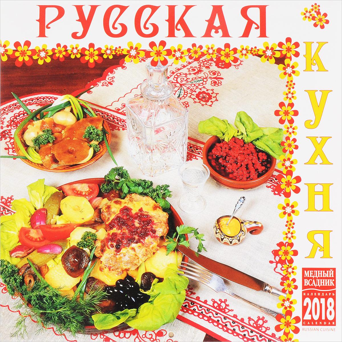 Календарь 2018 (на скрепке). Русская кухня printio перекидной календарь а3