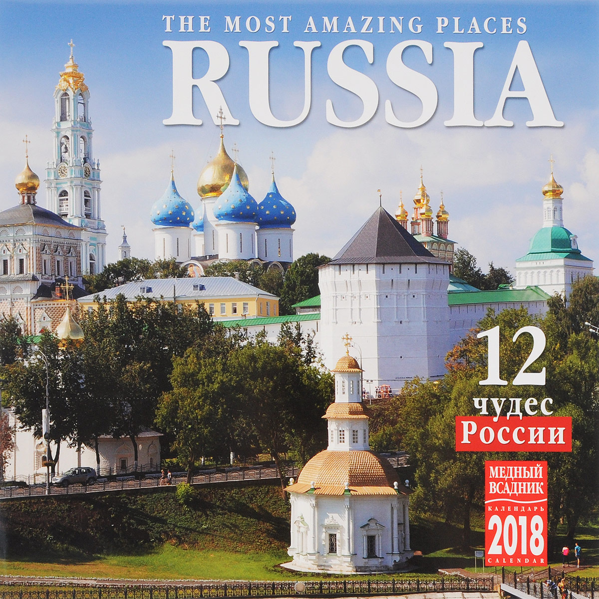 Календарь 2018 (на скрепке). 12 чудес России календарь 2018 на скрепке золотое кольцо