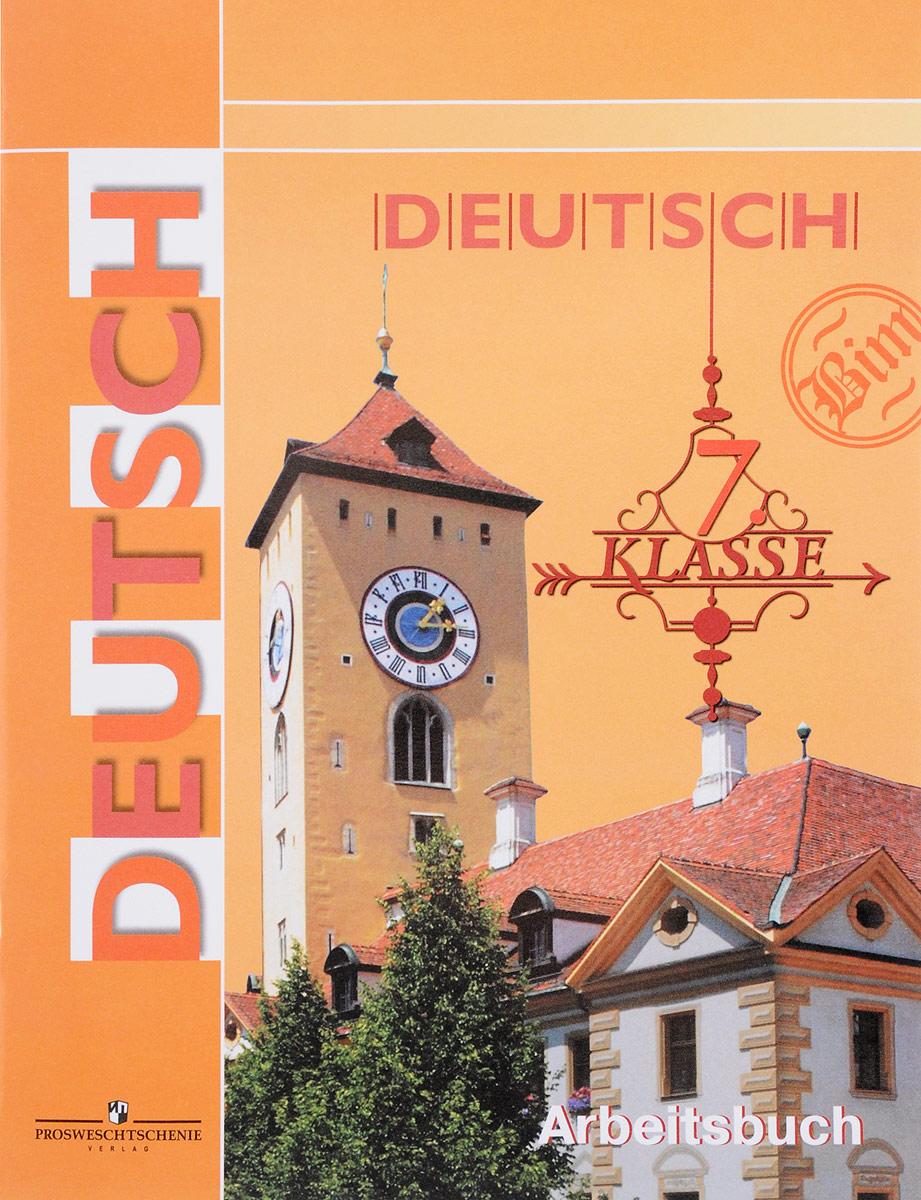 Гдз по немецкому языку за 8 класс бим садомова крылова санников картова чернявская за 2018год