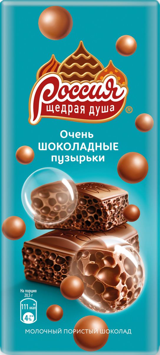 Россия-Щедрая душа! Очень шоколадные пузырьки молочный пористый шоколад, 82 г12281554Настоящее удовольствие для любителей сладкого - нежнейшие пузырьки пористого молочного шоколада с притягательным ароматом ванили в шоколаде Очень шоколадные пузырьки!Воздушный шоколад с легкими пузырьками, тающий и нежный, – чтобы ваше общение было таким же легким и ярким. Уважаемые клиенты! Обращаем ваше внимание, что полный перечень состава продукта представлен на дополнительном изображении. Упаковка может иметь несколько видов дизайна. Поставка осуществляется взависимости от наличия на складе.