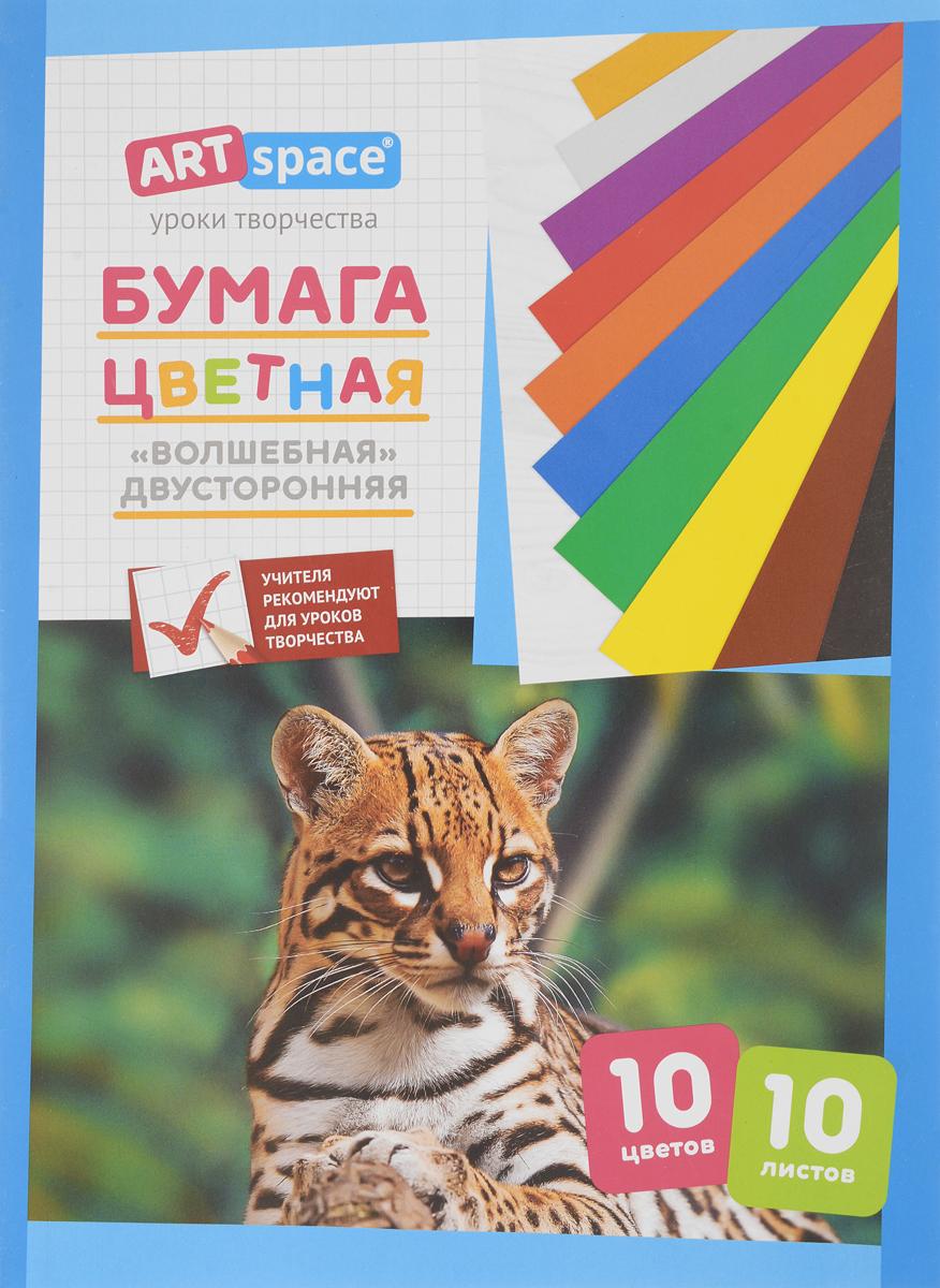 ArtSpace Бумага цветная двусторонняя Волшебная 10 листов 10 цветовНб10-10дв_041_леопардДвусторонняя цветная бумага ArtSpace Волшебная идеально подходит для детского творчества: создания аппликаций, оригами и многого другого.В упаковке 10 листов бумаги 10 цветов: красный, желтый, синий, черный, фиолетовый, оранжевый, зеленый, коричневый, золотой и серебряный.Детские аппликации из цветной бумаги - отличное занятие для развития творческих способностей и познавательной деятельности малыша, а также хороший способ самовыражения ребенка.