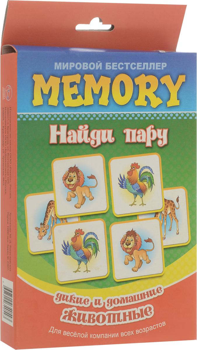 Ракета Обучающая игра Найди пару Дикие и домашние животные робинс обучающая игра домашние животные