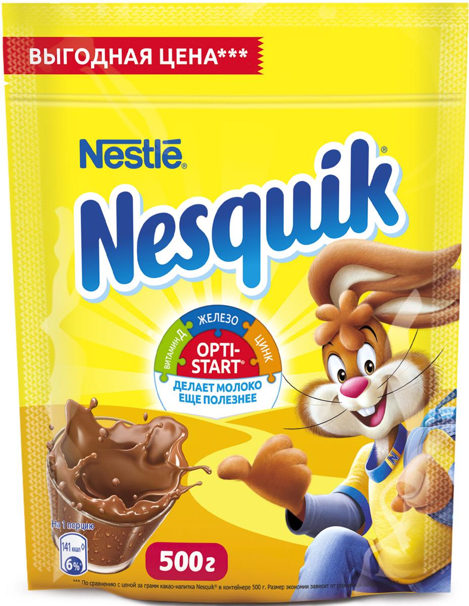 Nesquik Opti-Start какао-напиток растворимый, 500 г (пакет)12287612Какао-напиток Nesquik содержит Opti-Start. Это особый комплекс витаминов и минеральных веществ, который дополняет пользу молока, обеспечивает детей и взрослых важными витаминами, макро- и микроэлементами, необходимыми для нормальной жизнедеятельности организма, а также для роста и развития детей. Комплекс содержит железо, цинк, витамины D, C и B1.Кружка какао-напитка Nesquik за завтраком поможет проснуться и поднять тонус, а благодаря молоку и комплексу Opti-Start - обеспечит поступление минеральных веществ и витаминов, для нормальной жизнедеятельности организма, а также для роста и развития детей. Какао-напиток Nesquik Opti-Start - это отличное начало дня!Уважаемые клиенты! Обращаем ваше внимание на то, что упаковка может иметь несколько видов дизайна. Поставка осуществляется в зависимости от наличия на складе.