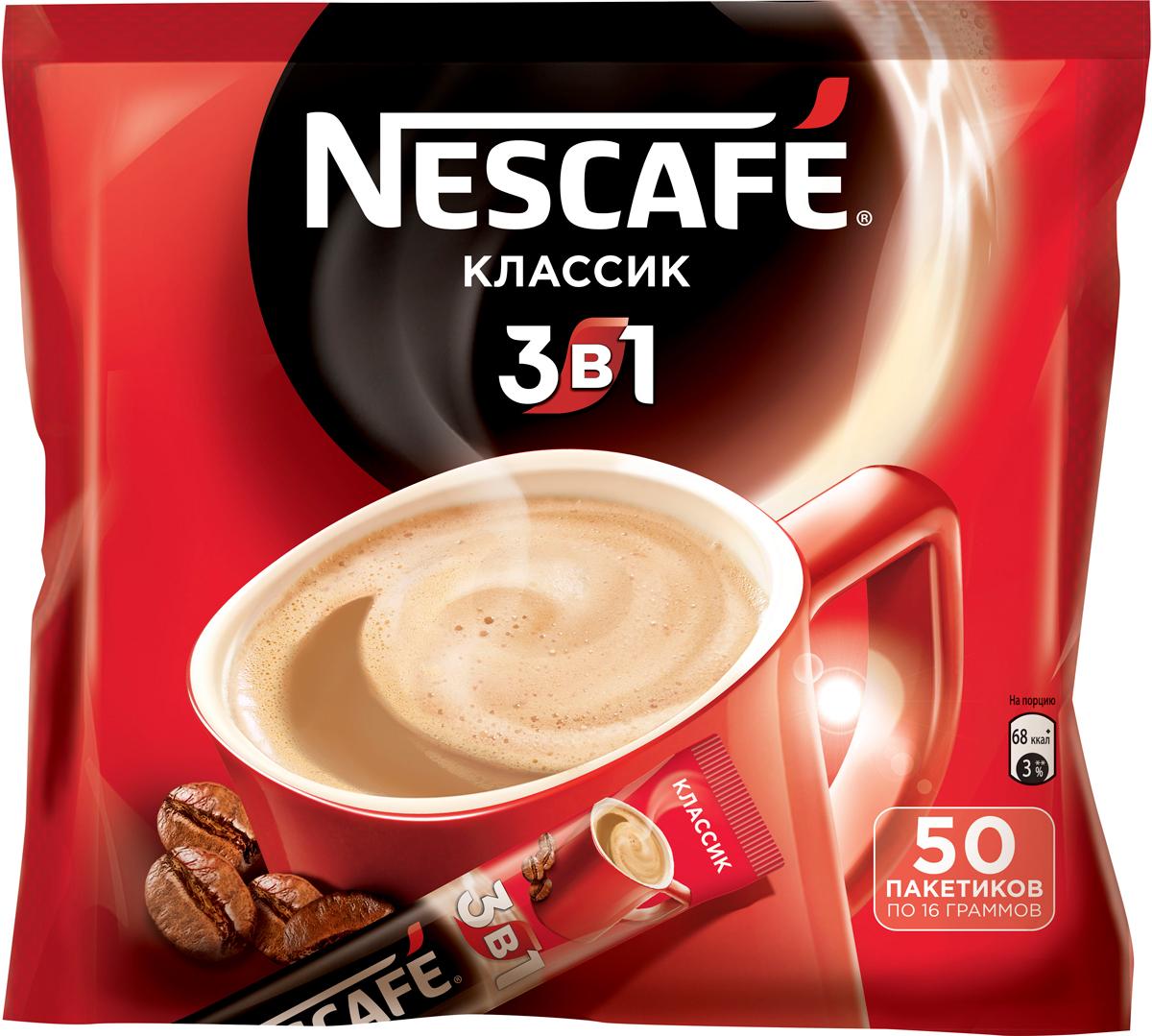Nescafe 3 в 1 Классик кофе растворимый, 50 шт кофейный напиток nescafe 3 в 1 мягкий сливочный вкус порционный