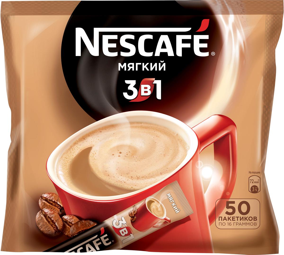 Nescafe 3 в 1 Мягкий кофе растворимый, 50 шт12235511Nescafe 3 в 1 Мягкий - кофейно-сливочный напиток, в состав которого входят высококачественные ингредиенты: кофе Nescafe, сахар, сливки растительного происхождения. Каждый пакетик Nescafe 3 в 1 подарит вамидеальное сочетание кофе, сливок, сахара!