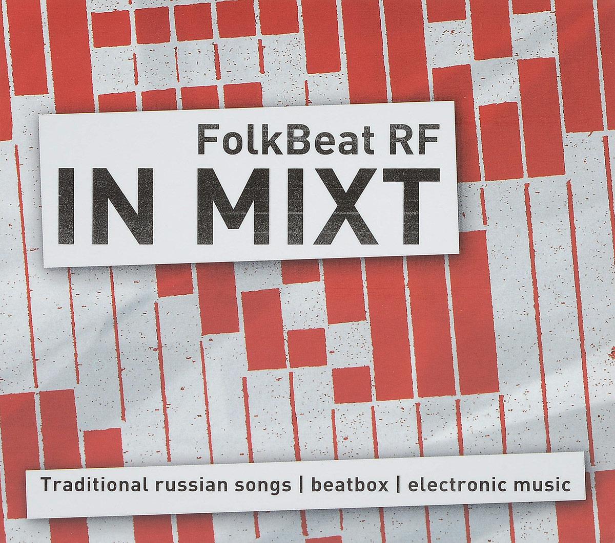 FolkBeat RF - это традиционное славянское многоголосие, окруженное электронной аранжировкой, близкой к стилям IDM, trip-hop, dubstep, hip-hop, trance, и живым грувом, который создает Beatbox. В альбоме «IN MIXT» представлены песни разных времен и разных регионов России, древние и современные, фольклорные и авторские произведения группы FolkBeat RF.