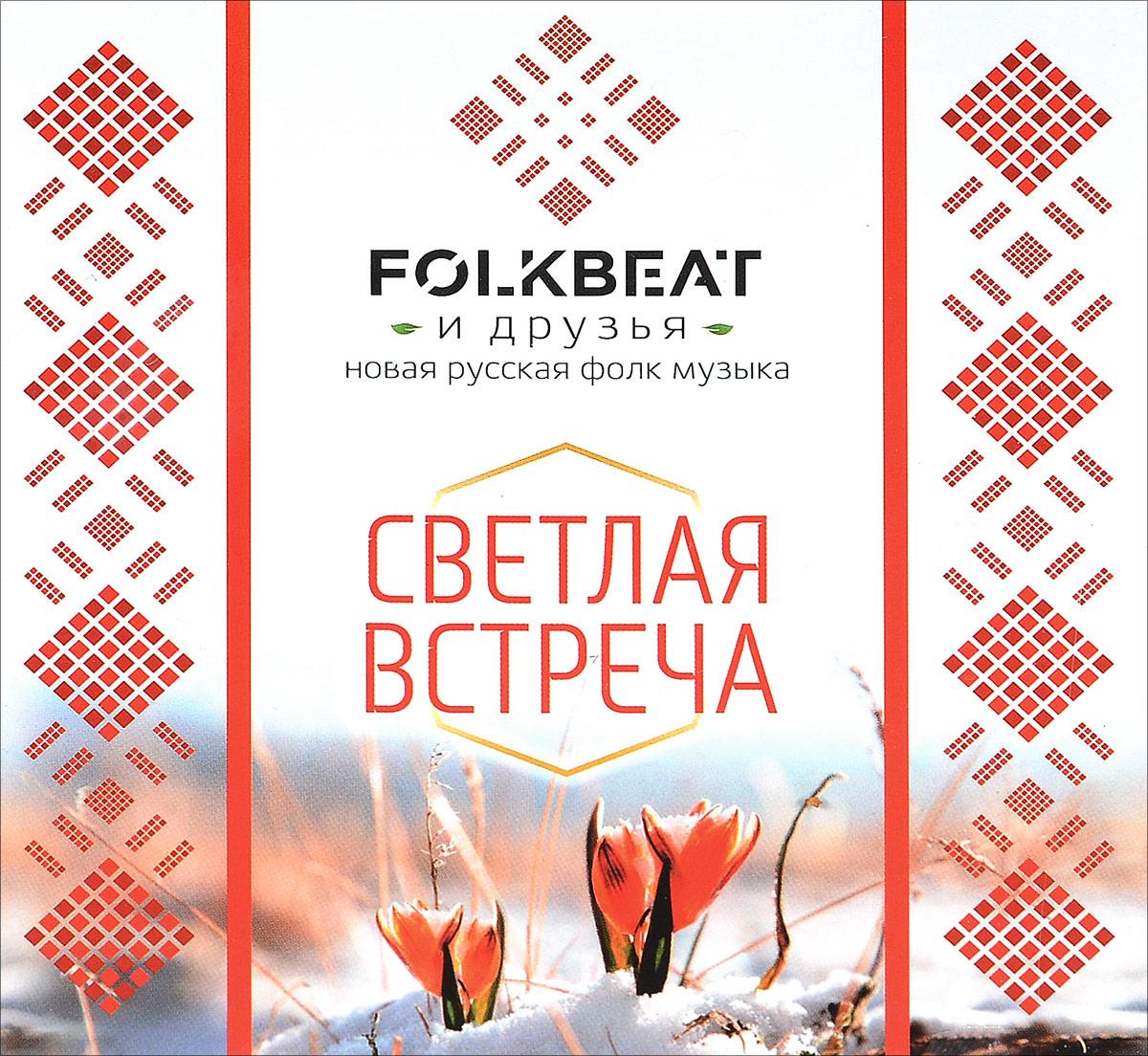FolkBeat RF FolkBeat и друзья. Светлая встреча 86 wall panel transmitter rf remote control switch 1 button ac220v 10a