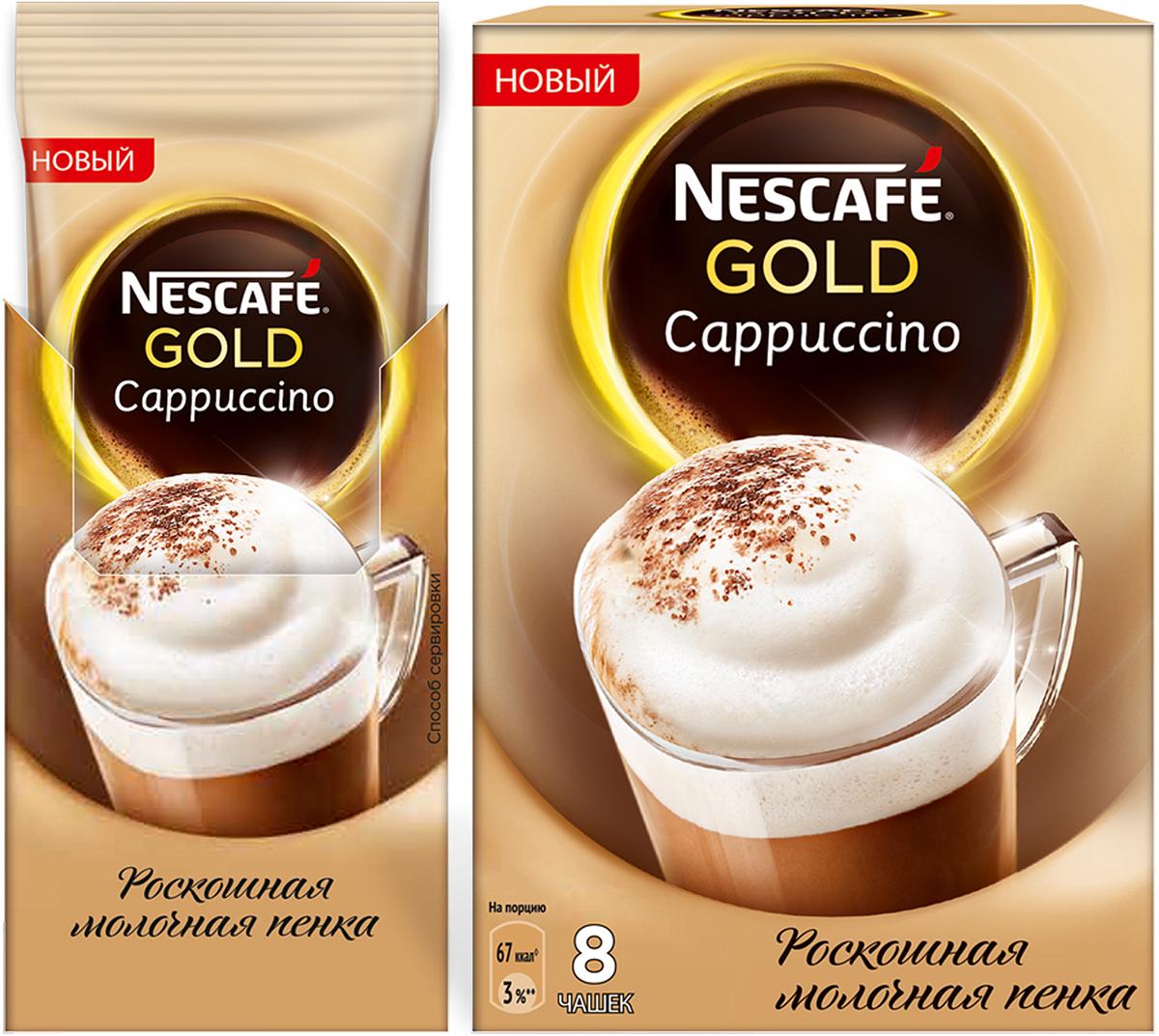 Nescafe Gold Cappuccino Напиток кофейный растворимый с молочной пенкой, 8 пакетиков по 17 г12309007Nescafe Gold Cappuccino - это ароматный кофе с роскошной молочной пенкой. Согласно исследованиям, после полудня около 82% посетителей кофеен приходят, чтобы насладиться ароматом и вкусом кофе, в первую очередь – любимым капучино. Благодаря Nescafe Gold Cappuccino — уникальной новинке от бренда Nescafe Gold — насладиться чашечкой ароматного кофе с роскошной молочной пенкой теперь можно в домашней обстановке, в гостях, в офисе. Инновационность продукта – в особой технологии создания молочной пенки. Благодаря рецептуре Nescafe Gold Cappuccino пенка поднимается на поверхность напитка, а гранулы кофе растворяются медленно, чтобы пенка получилась высокая и белая.Уважаемые клиенты! Обращаем ваше внимание на то, что упаковка может иметь несколько видов дизайна. Поставка осуществляется в зависимости от наличия на складе.