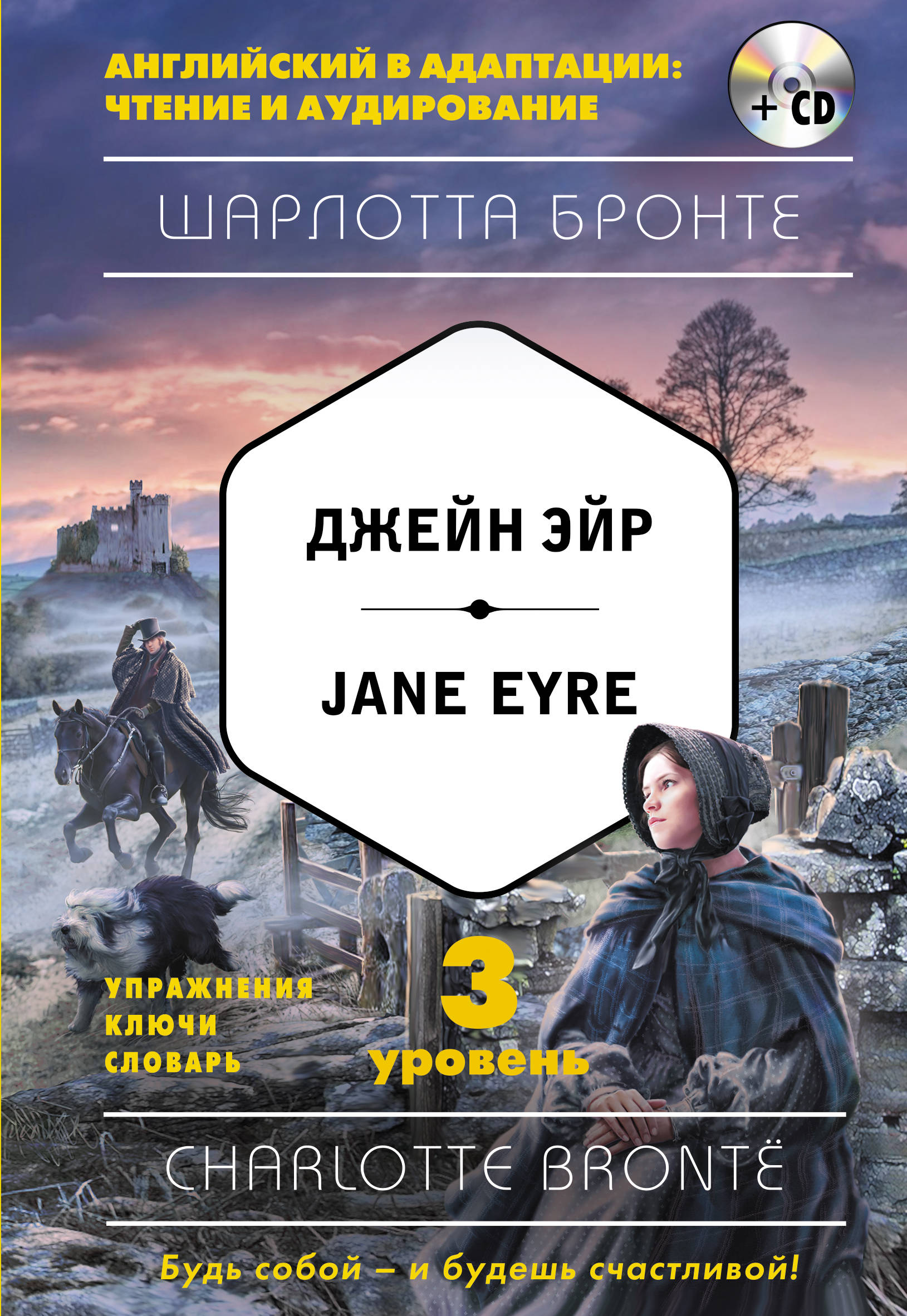 Шарлотта Бронте Jane Eyre / Джейн Эйр. 3-й уровень (+ CD) brontё c jane eyre level 2 cd