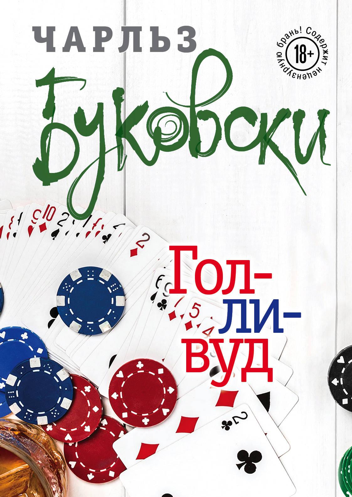 Чарльз Буковски Голливуд ISBN: 978-5-699-99661-2 футболка стрэйч printio чарльз буковски charles bukowski