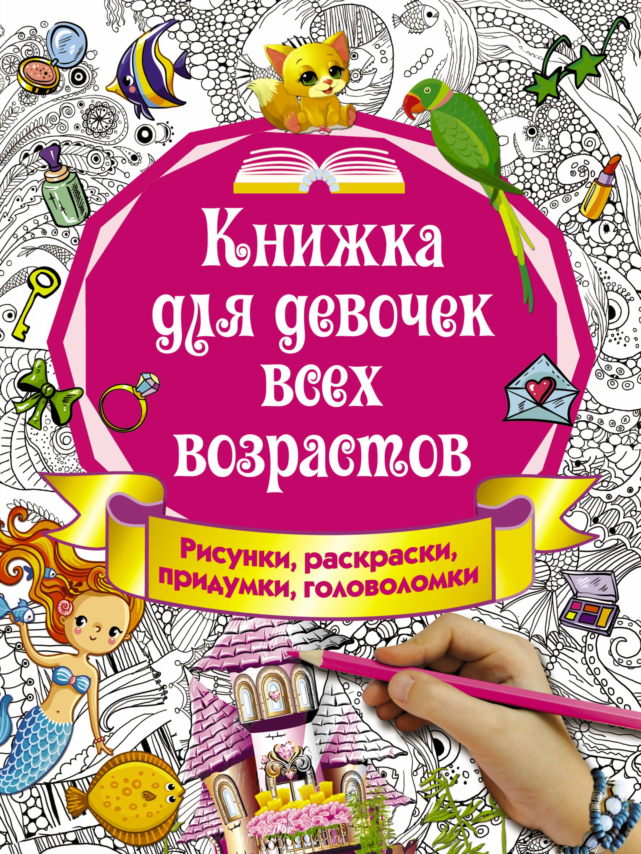 И. Горбунова Книжка для девочек всех возрастов. Рисунки, раскраски, придумки платья для девочек платья для девочек