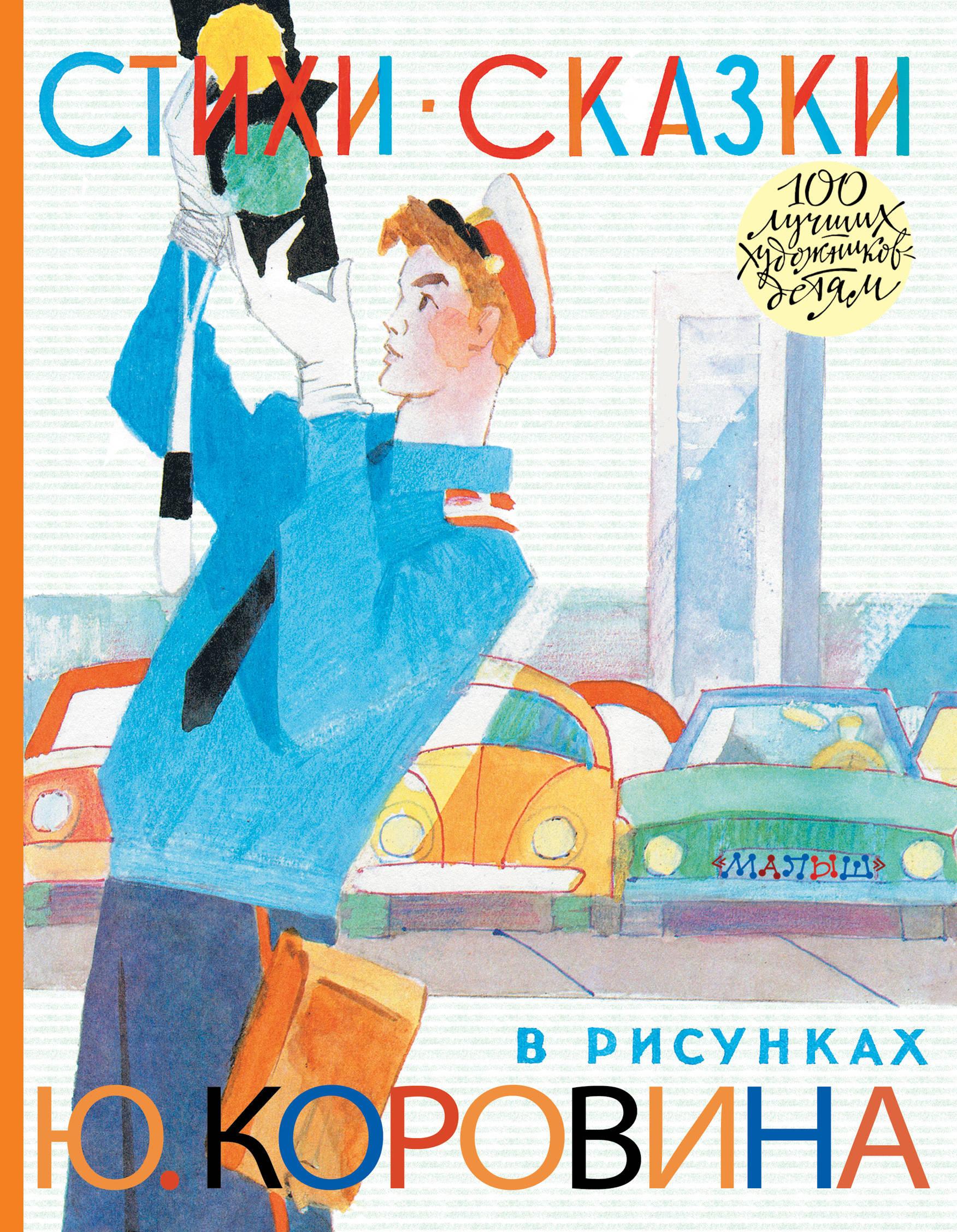 Стихи. Сказки в рисунках Ю. Коровина, Маршак Самуил Яковлевич