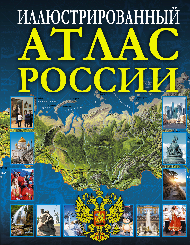Иллюстрированный атлас России анна спектор большой иллюстрированный атлас анатомии человека
