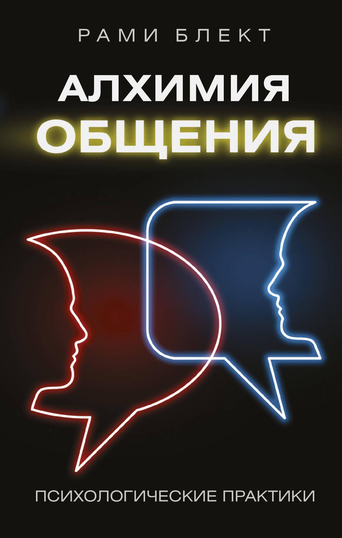 Рами Блект Алхимия общения живем и учимся в россии