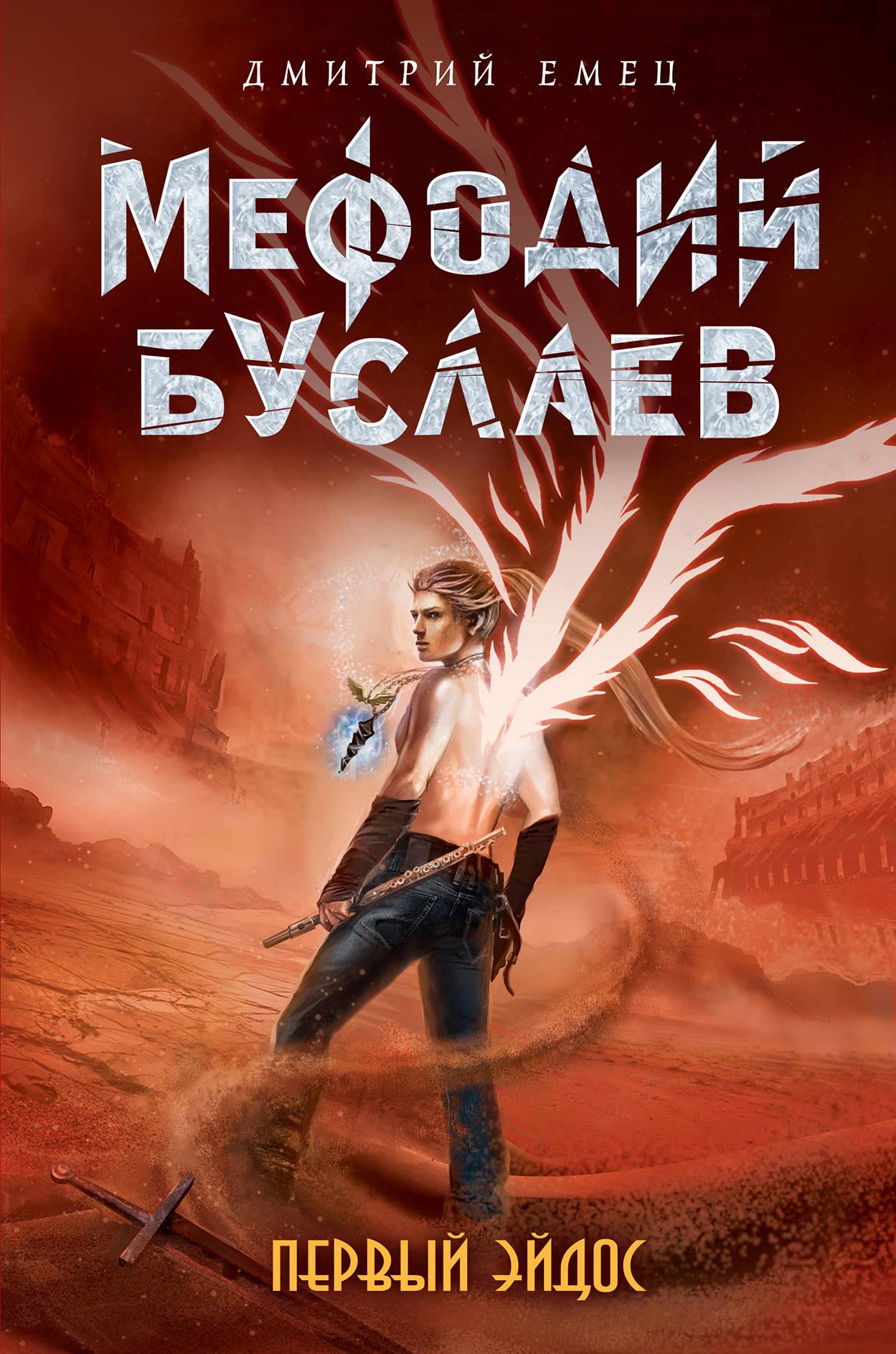 Дмитрий Емец Первый эйдос