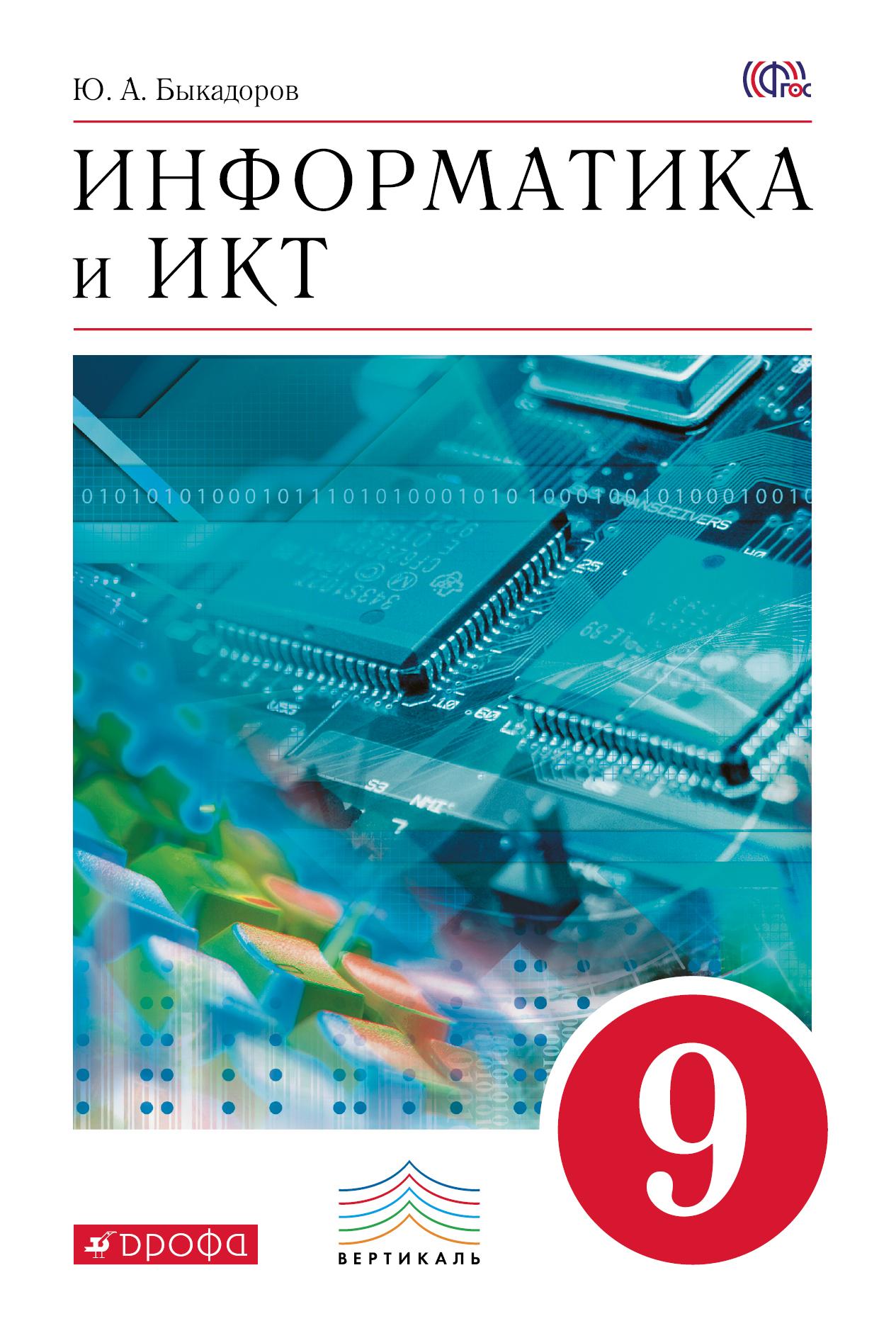 Ю. А. Быкадоров Информатика и ИКТ. 9 класс. Учебник информатика и икт 11 класс учебник базовый уровень