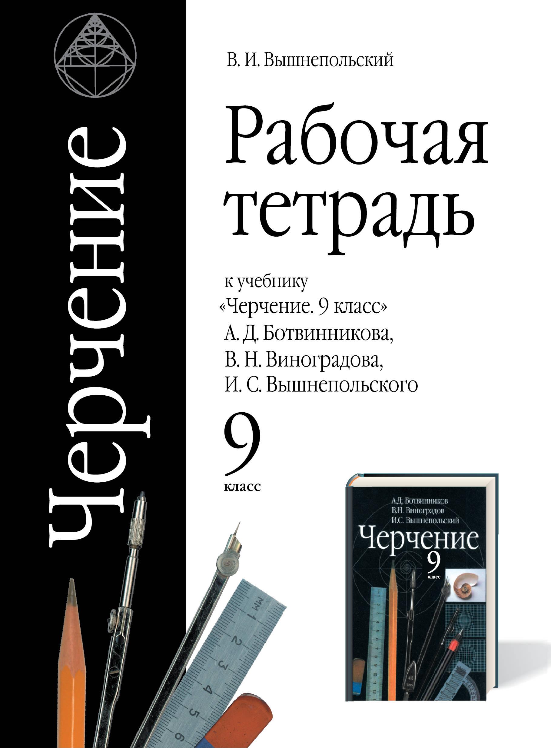 В И Вышнепольский Черчение 9 класс Рабочая тетрадь