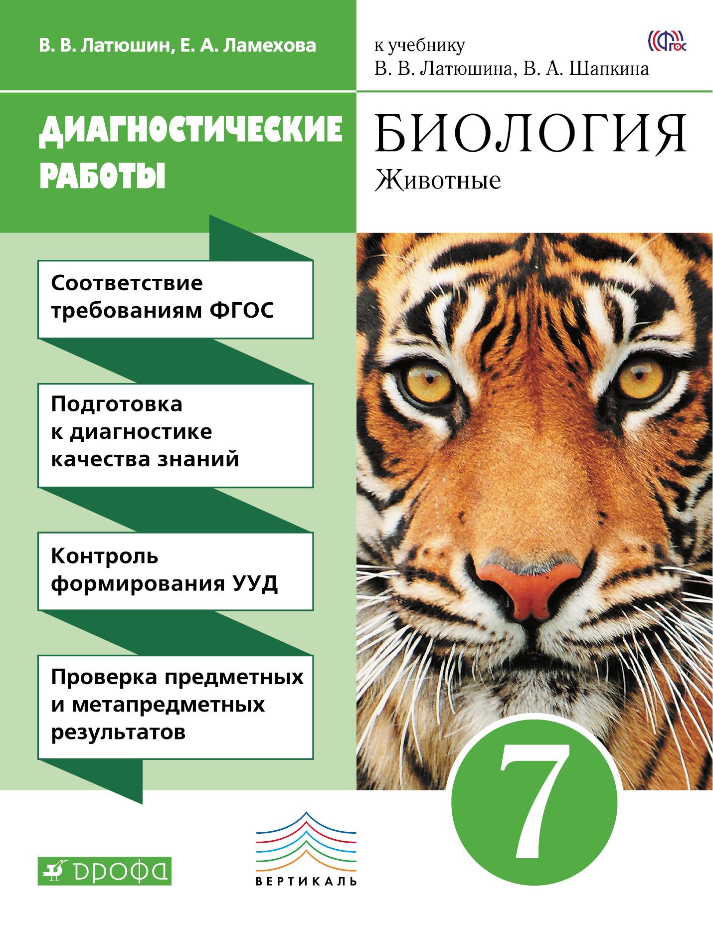Биология. Животные. 7 класс. Диагностические работы