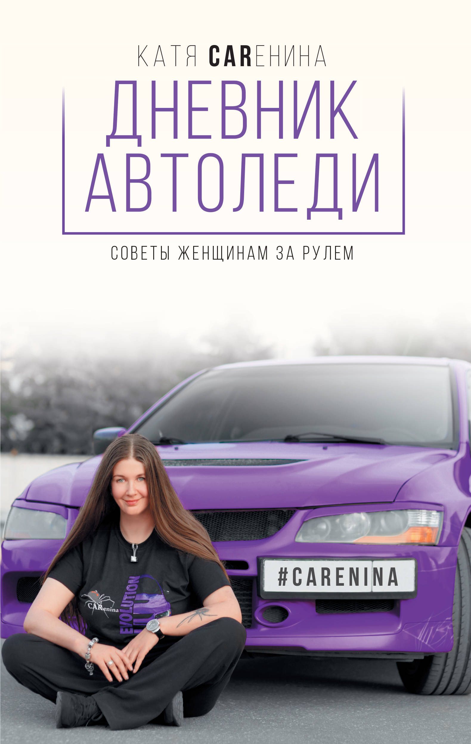 Катя Каренина Дневник автоледи. Советы женщинам за рулем