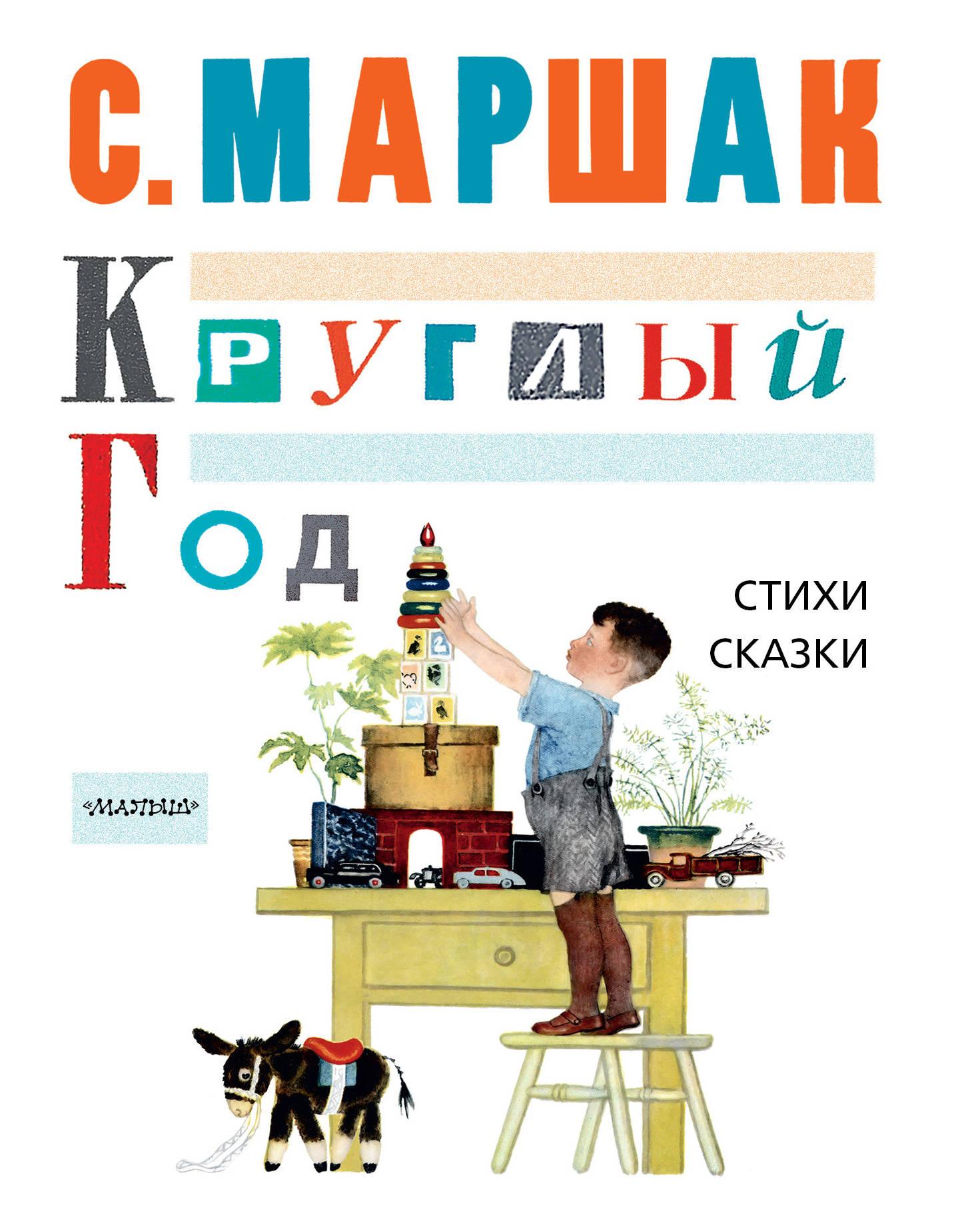 С. Маршак Круглый год ISBN: 978-5-17-103474-0 тараторки
