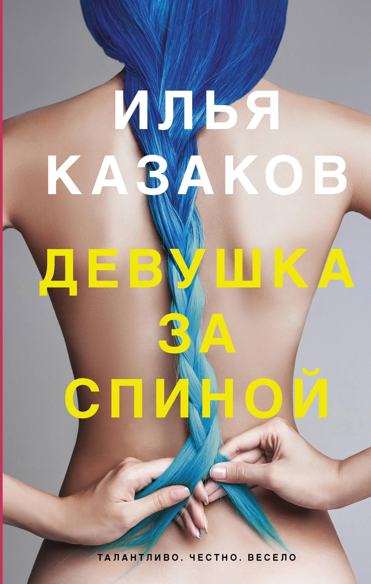 Девушка за спиной. Илья Казаков