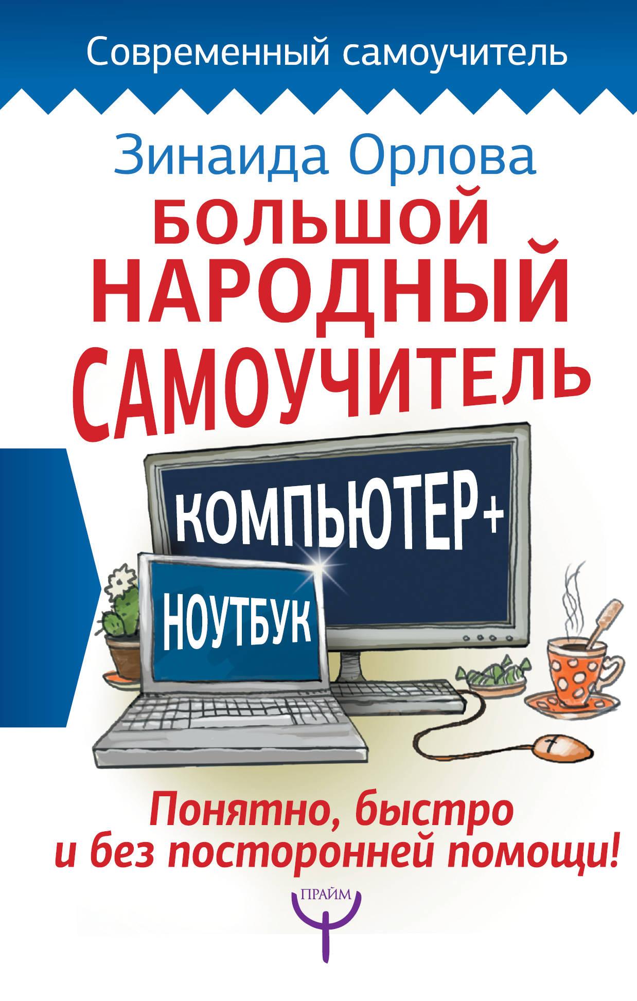 Скачать бесплатно программу обучения работы на компьютере для начинающих кадетское училище в украине и сколько стоит обучение