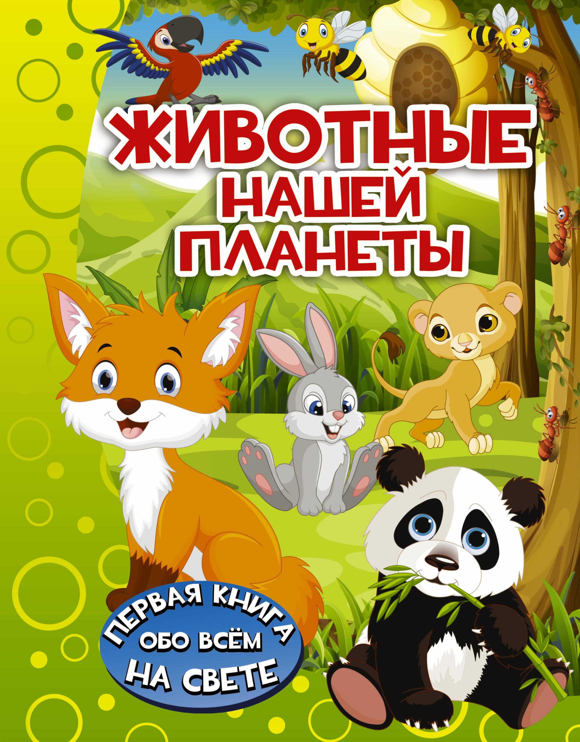 И. Г. Барановская Животные нашей планеты