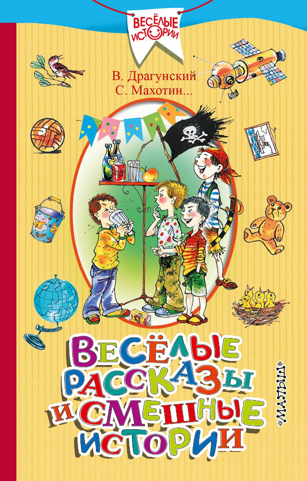 В. Драгунский, С. Махотин Весёлые рассказы и смешные истории самые смешные рассказы