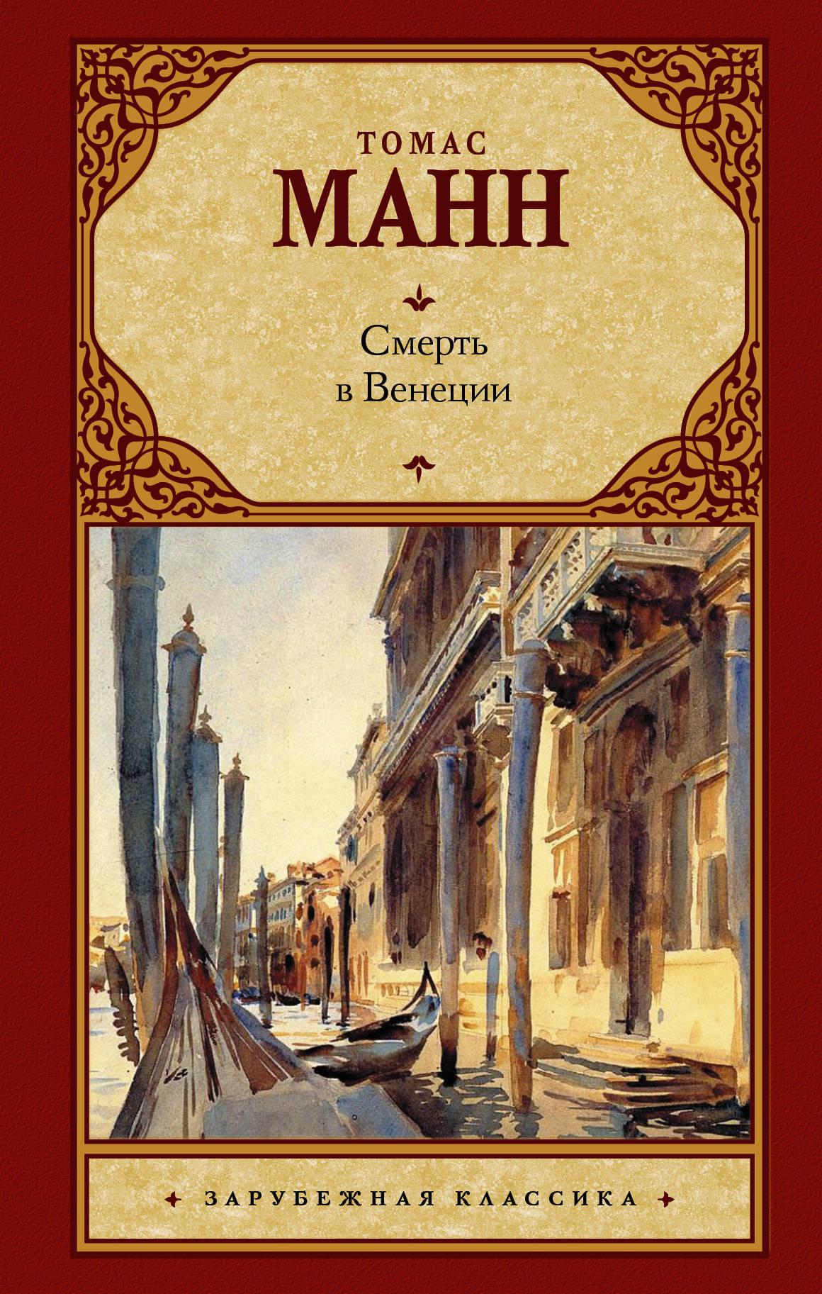 Смерть в Венеции, Манн Томас