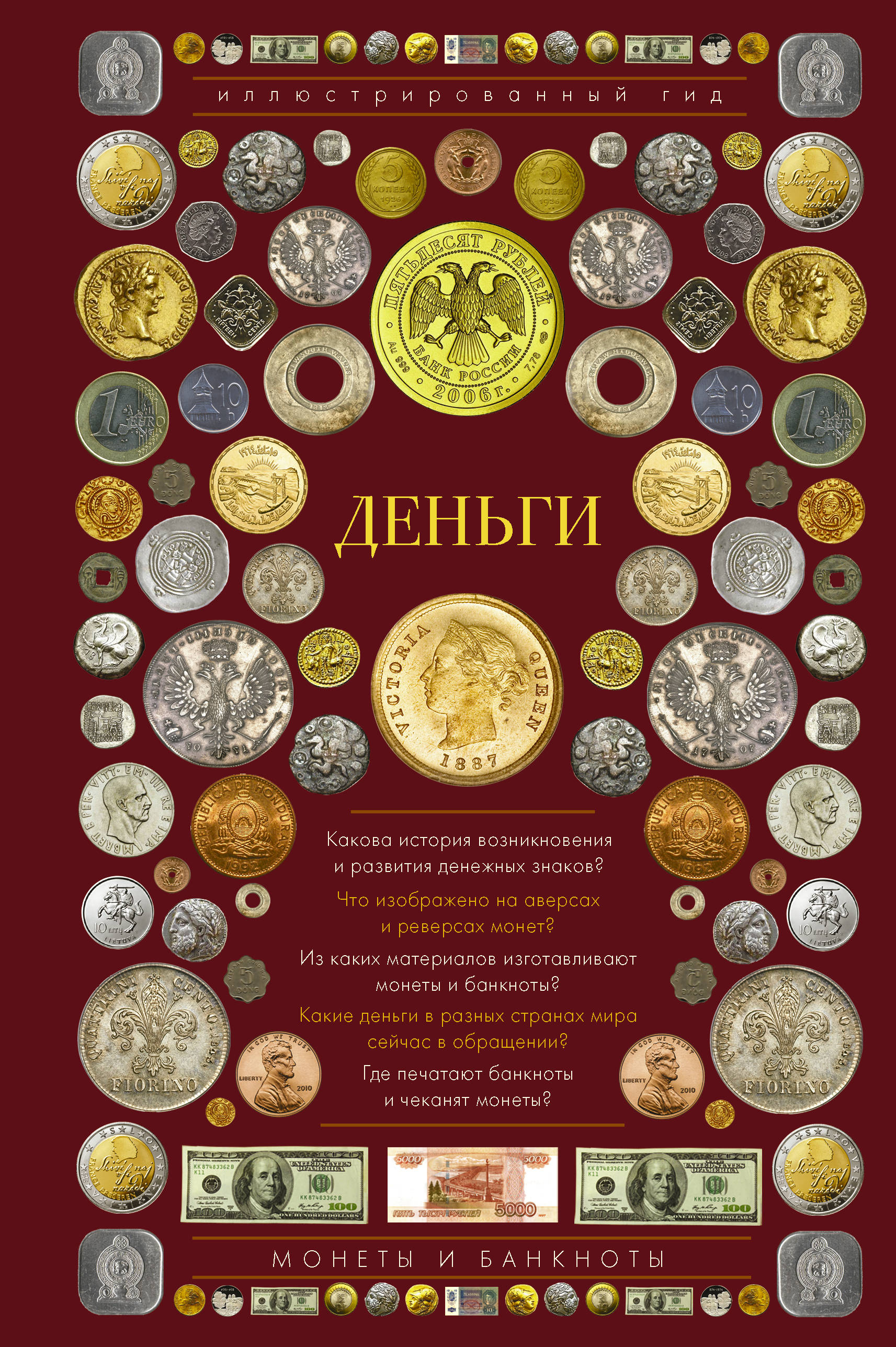 цены Д. В. Кошевар, Т. С. Шабан Деньги. Иллюстрированный гид