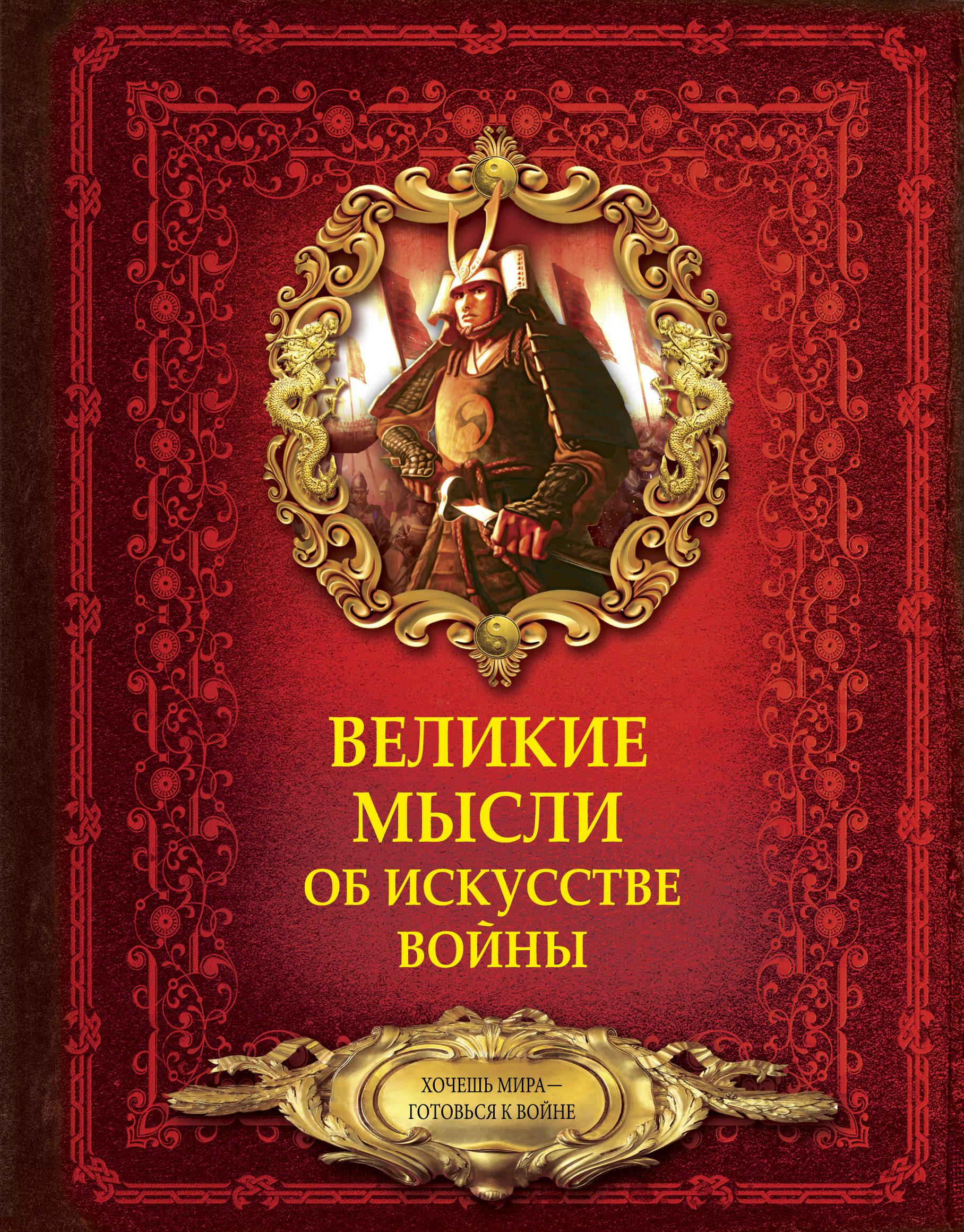 Zakazat.ru: Великие мысли об искусстве войны. Д. Н. Волковский