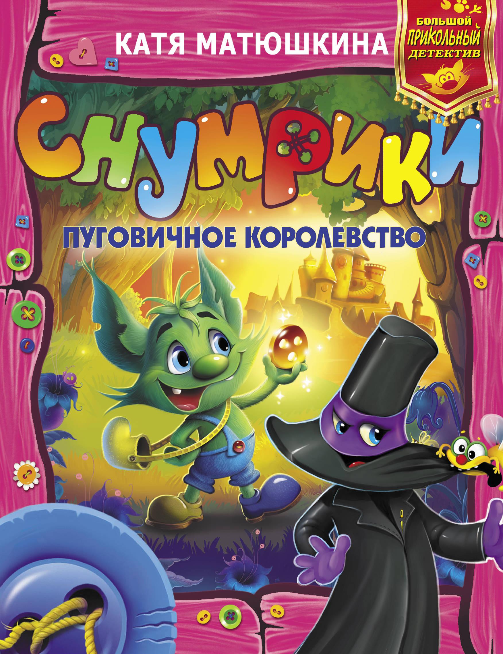 Катя Матюшкина Снумрики. Пуговичное королевство тарифный план